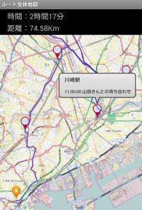 ルート一覧 地図上の表示 スマートフォン