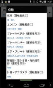 アプリ点検画像