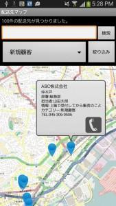 配送マップ