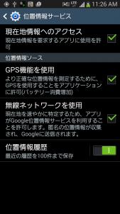 gps_config