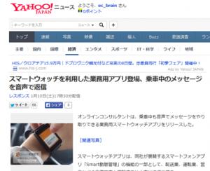 スマートウォッチを利用した業務用アプリ登場 Yahoo!に掲載