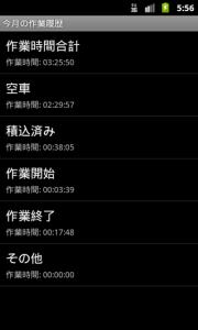 スマートフォンスクリーンショット勤務時間表示画面
