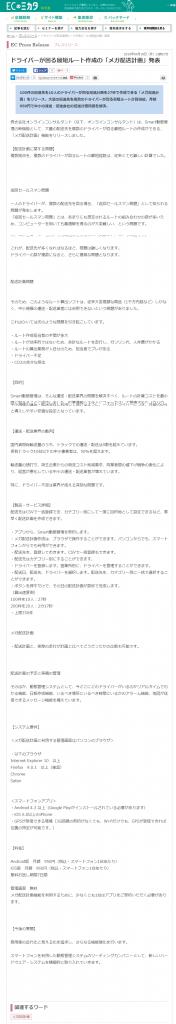 FireShot Capture 008 - ドライバーが回る最短ルート作成の「メガ配送計画」発表【ECのミカタ】_ - https___ecnomikata.com_pr_detail.php