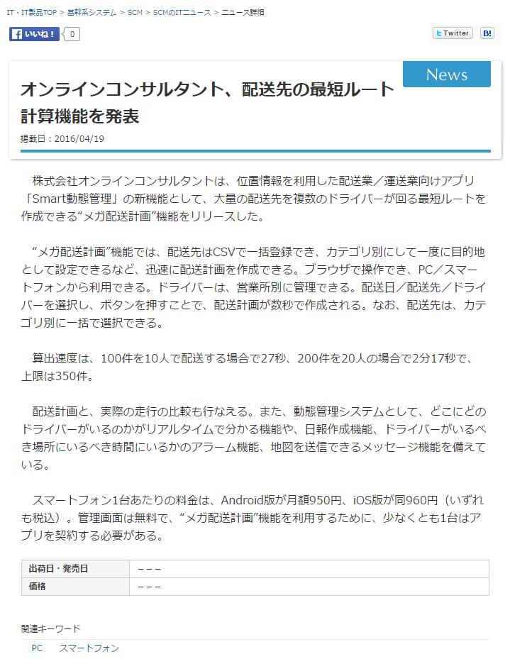 FireShot Capture 009 - オンラインコンサルタント、配送先の最短ルート計算機能を発表 - IT、IT_ - http___www.keyman.or.jp_nw_20066966_