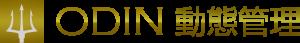 オーディーン動態管理 ロゴ