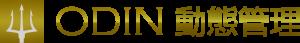 ODIN動態管理ロゴ