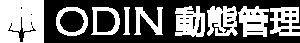 ODIN動態管理 ロゴ 白抜き