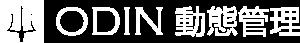 ODIN動態管理 白抜きロゴ Retina用