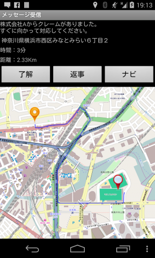 スマートフォンスクリーンショット メッセージ表示画面