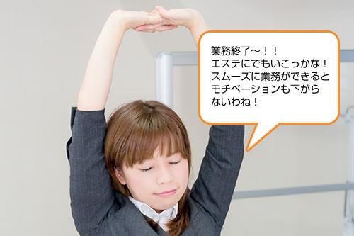 事務員A子さんも業務終了。自動日報機能で業務が大幅に改善