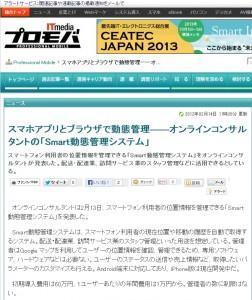 ITmedia「スマホアプリとブラウザで動態管理」