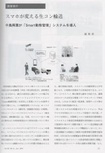 Smart動態管理 コンクリートテクノ「スマホが変える生コン輸送」