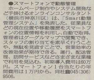 神奈川新聞「スマートフォンで動態管理