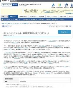 キーマンズネット「オンラインコンサルタント、動態管理等行なえるアプリをリリース」